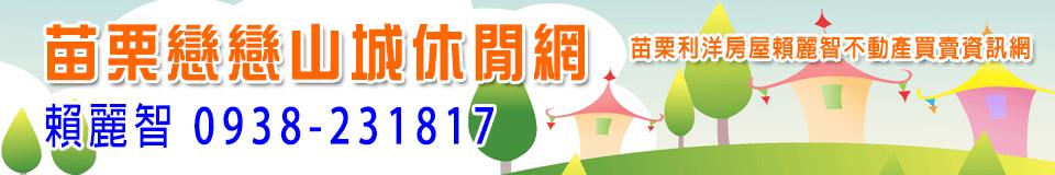 苗栗戀戀山城休閒網